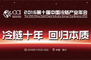 2016第十届中国冷链产业年会