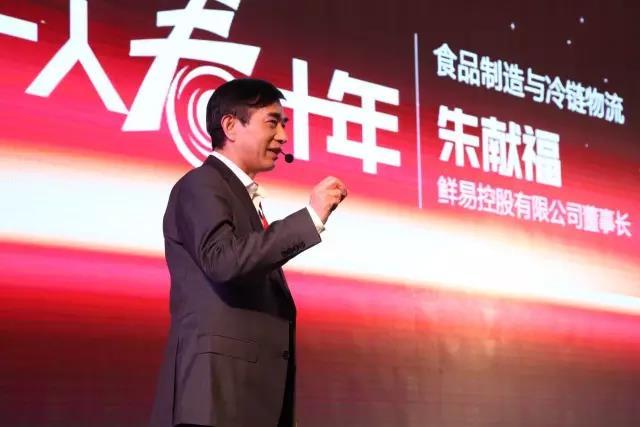 朱献福:新经济革命下冷链产业的发展之路