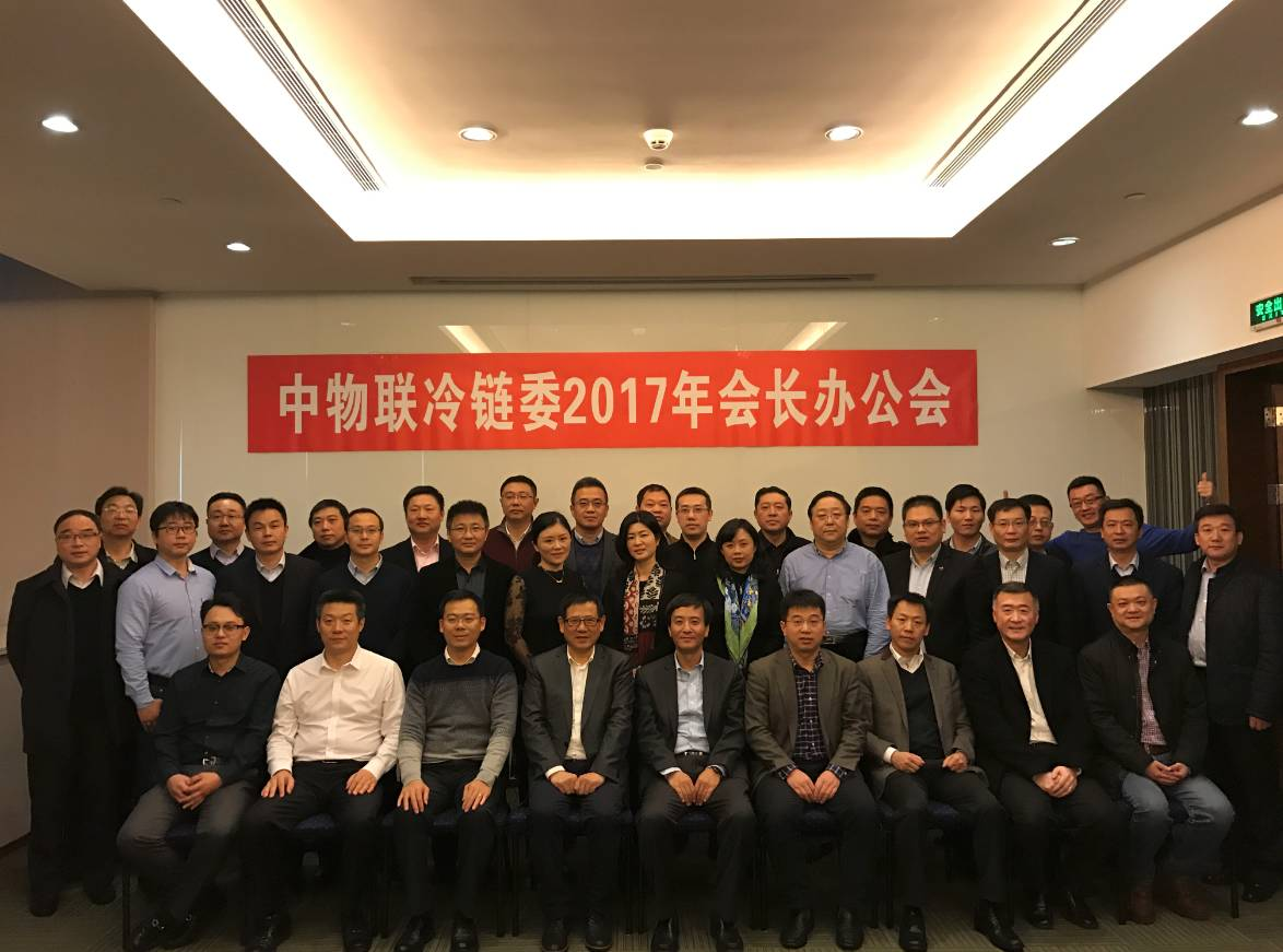 中物联冷链委2017年会长办公会召开