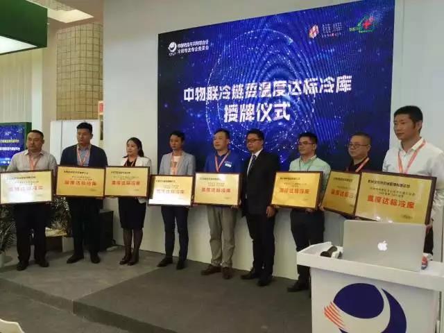 中物联冷链委发布首批温度达标冷库名单