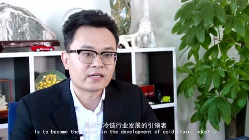 中物联冷链委官方宣传片
