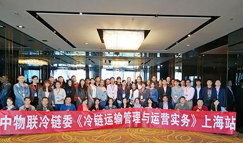 《冷链运输管理与运营实务》培训第三期上海站圆满结束