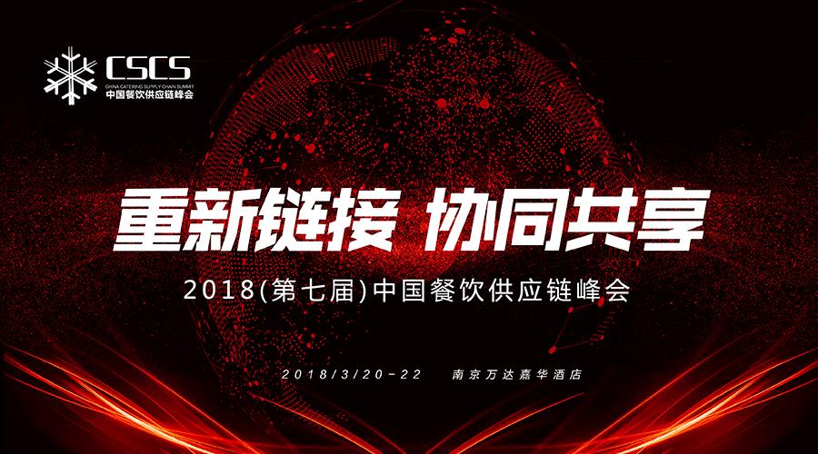 第七届中国餐饮供应链峰会