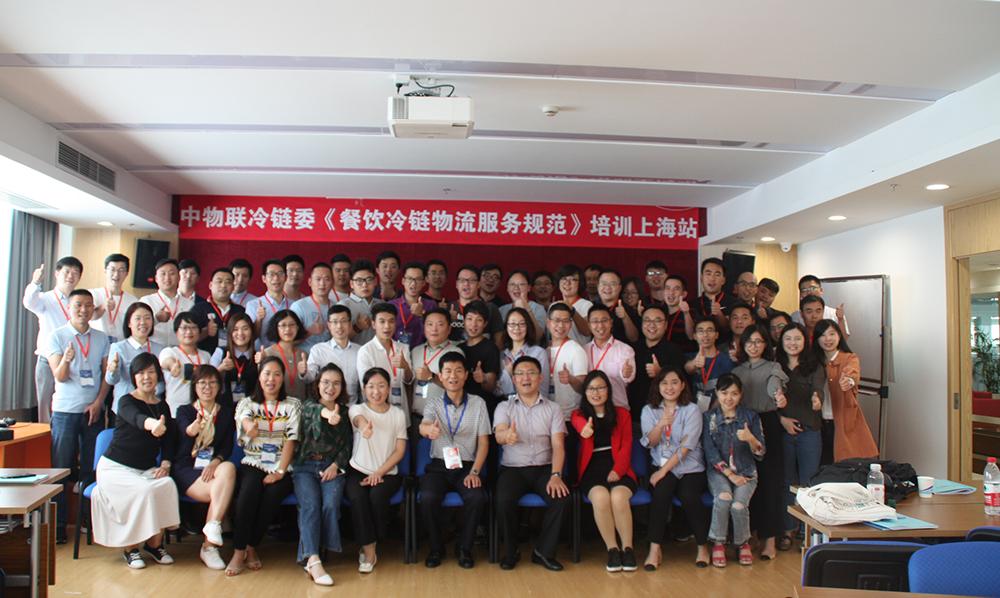 《餐饮冷链物流服务规范》集训营上海站圆满结束