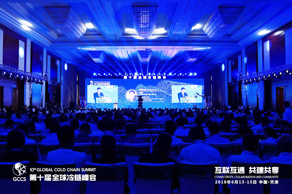 """行业""""达沃斯""""第十届全球冷链峰会在天津完美谢幕"""
