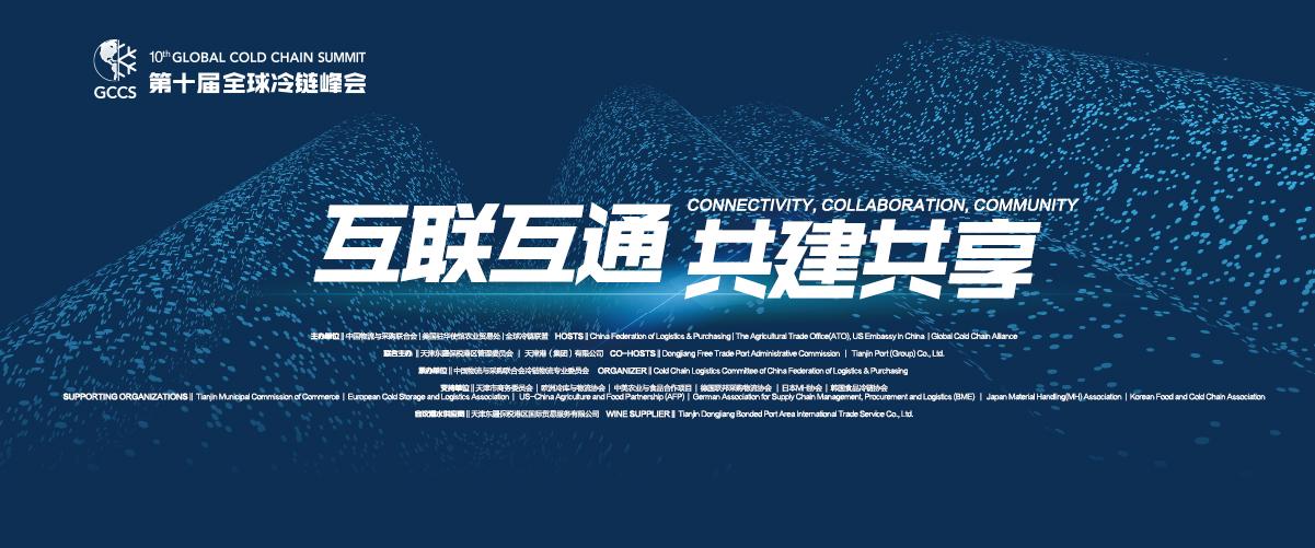 第十届全球冷链峰会