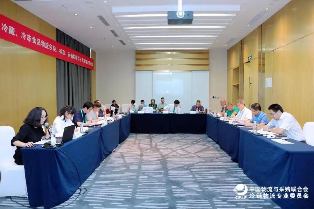 《冷藏、冷冻食品物流包装、标志、运输和储存》国家标准研讨会在南昌召开