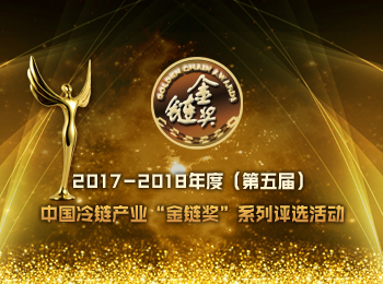 """2018年中国冷链产业""""金链奖""""评选活动"""