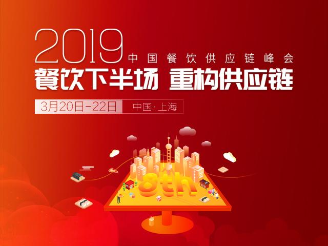 2019(第八届)中国餐饮供应链峰会