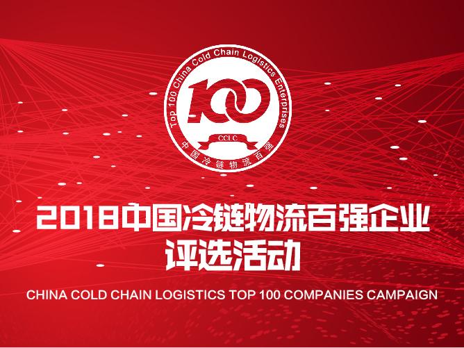 2018中国冷链物流百强评选活动
