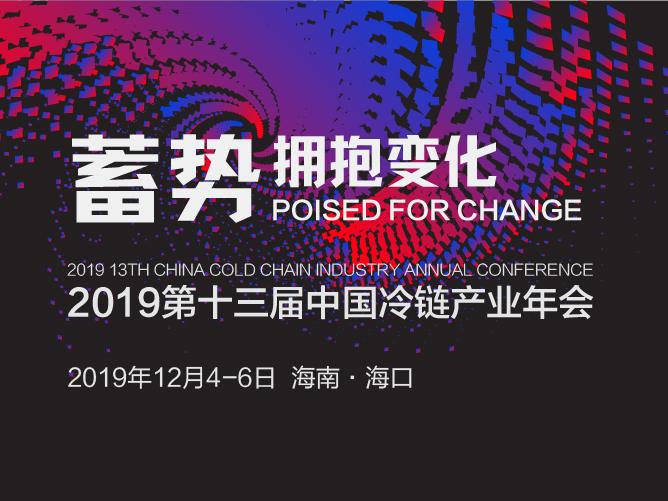 2019第十三届中国冷链产业年会
