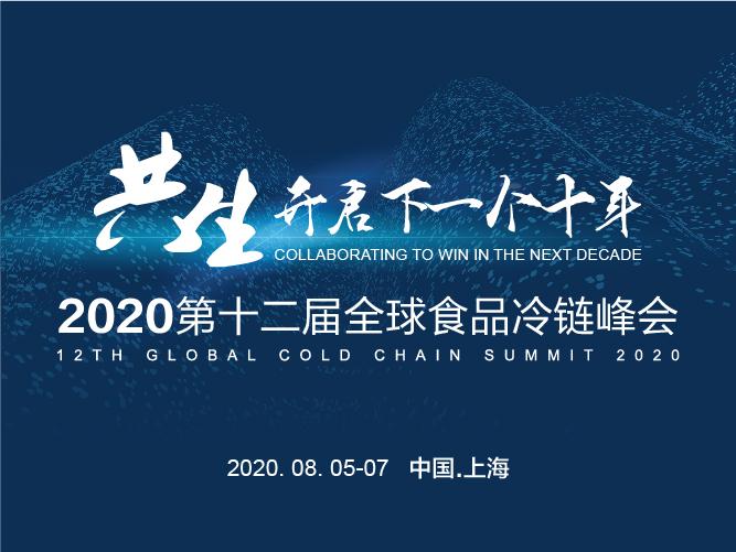 关于召开2020第十二届全球食品冷链峰会的通知