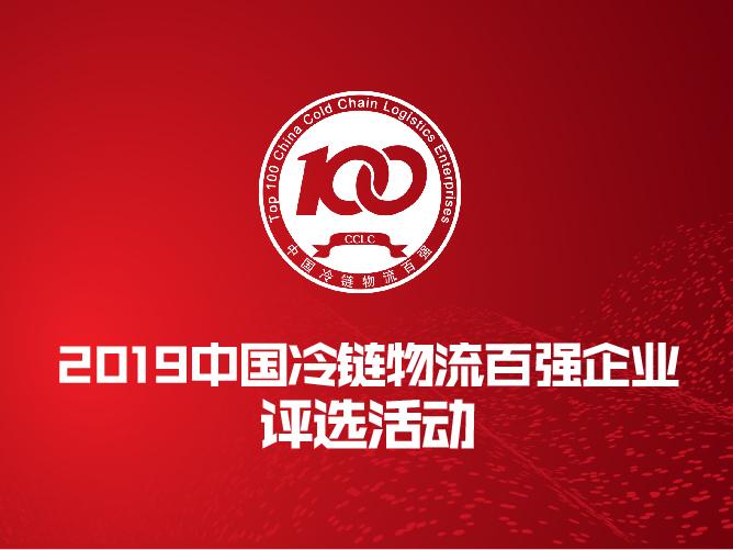 关于开展2019年中国冷链物流企业百强排名调查工作的通知