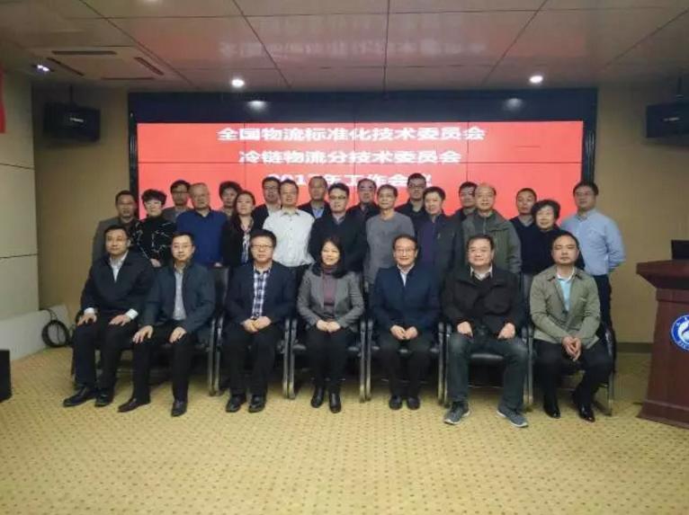 冷标委2017年工作会议在济南召开