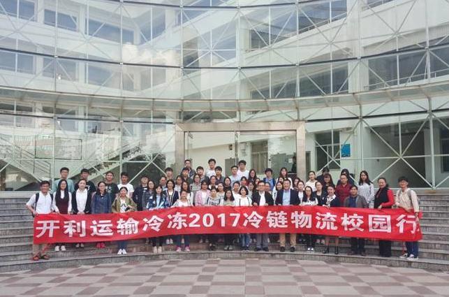 开利运输冷冻2017冷链物流校园行走进云南财经大学