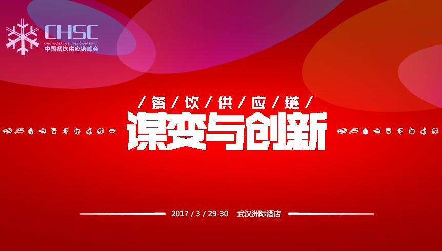 2017第六届中国餐饮供应链峰会