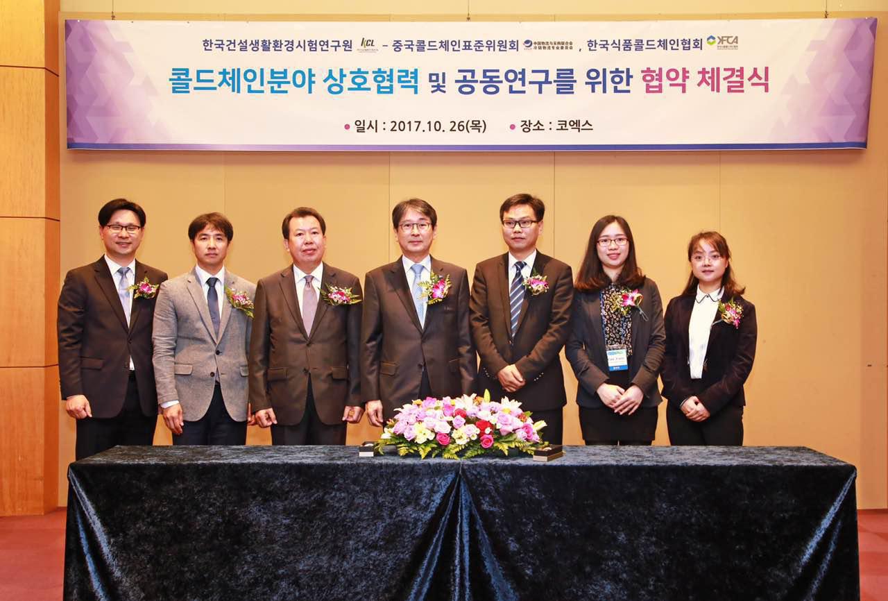 中物联冷链委与韩国建设生活环境试验研究院签署合作备忘录