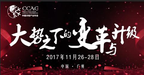 2017(第十一届)中国冷链产业年会