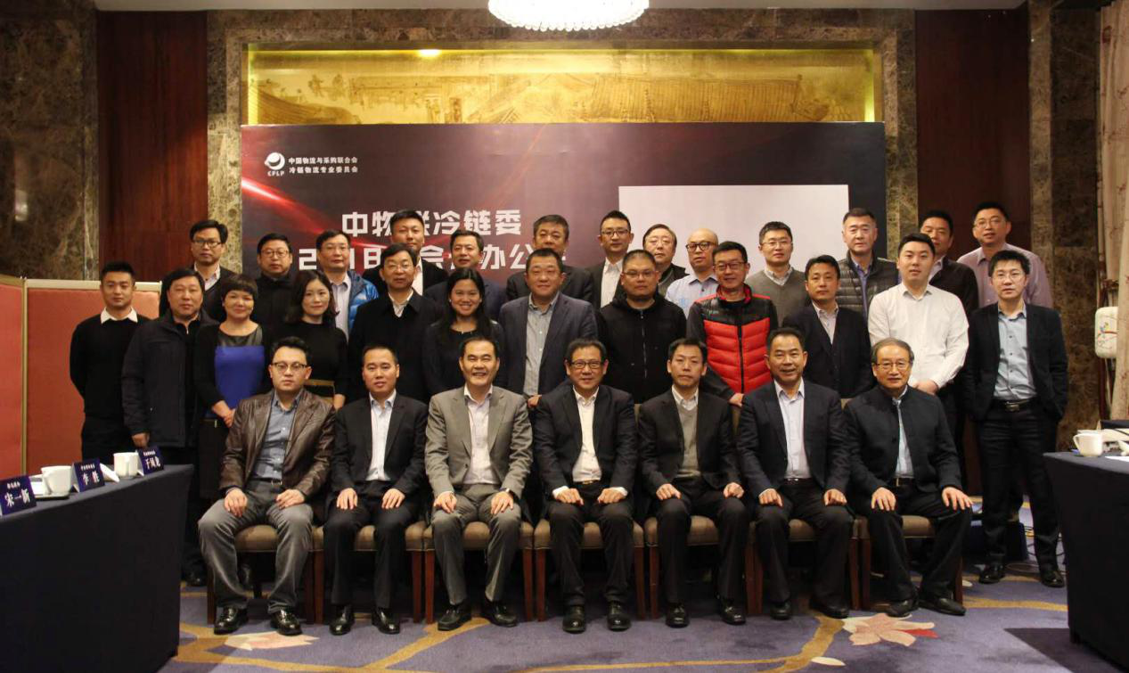 中物联冷链委2018年会长办公会在镇江召开