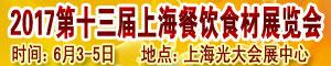 2017上海餐饮食材展览会