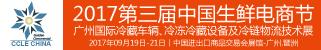 第三届广州国际冷链物流技术展 中国生鲜电商节