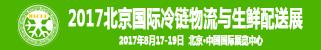 2017北京国际冷链物流与生鲜配送展
