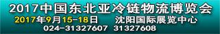 2017 中国东北亚冷链物流博览会