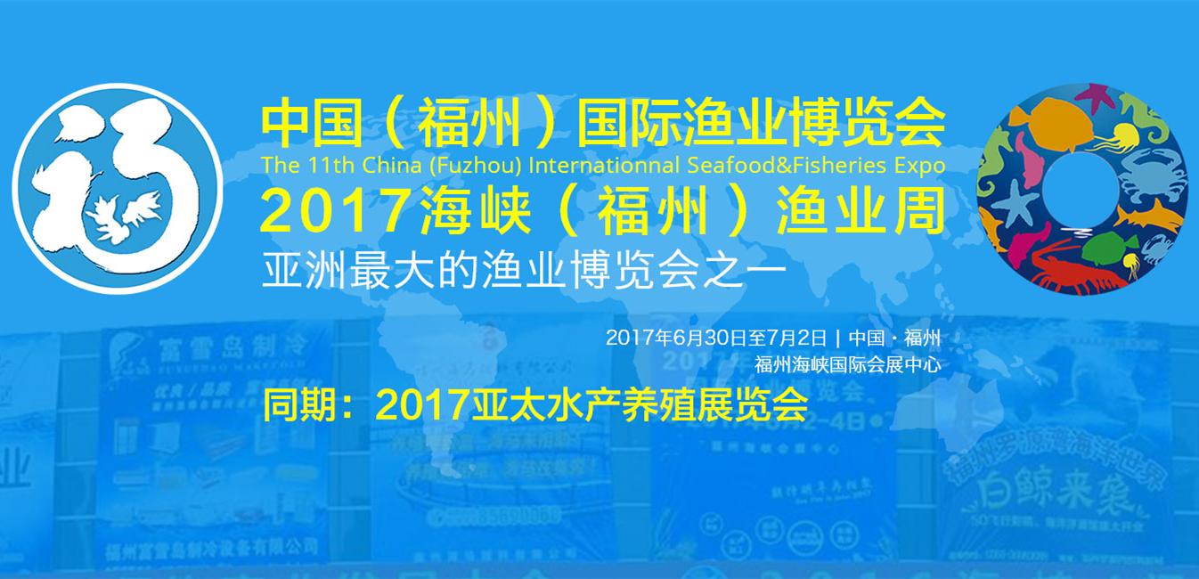 2017年第十二届中国(福州)国际渔业博览会  /福州渔博会