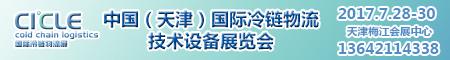 2017中国(天津)国际冷链物流技术设备展览会