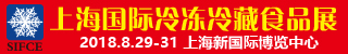 上海国际冷冻冷藏食品博览会