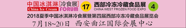 2018夏季中国冰淇淋冷食展暨第四届冷冻冷藏食品展览会
