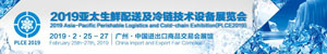 2019亚太生鲜配送及冷链技术设备展览会