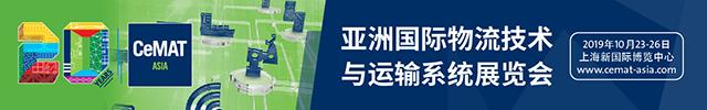 亚洲国际物流技术与运输系统展览会CeMAT ASIA 2019
