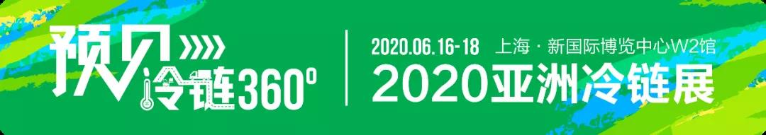 2020亚洲国际冷链物流与技术装备展览会