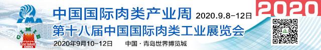 中国国际肉类产业周